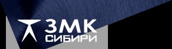 ООО «Завод Металлических Конструкций Сибири»